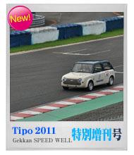 月刊スピードウェル 2011 Tipo オーバーヒートミーティング