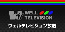 ウェルテレビジョン