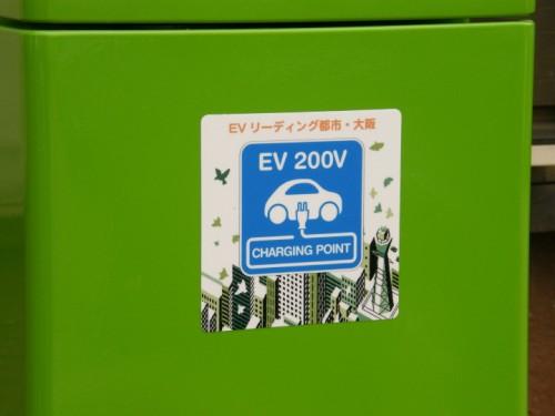 EV リーディング都市 大阪