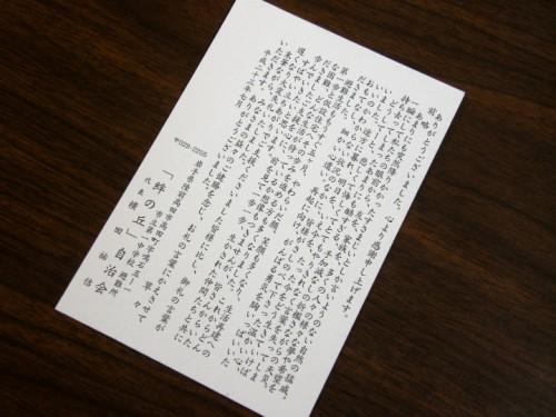陸前高田市立第一中学校避難所『絆の丘』自治会より