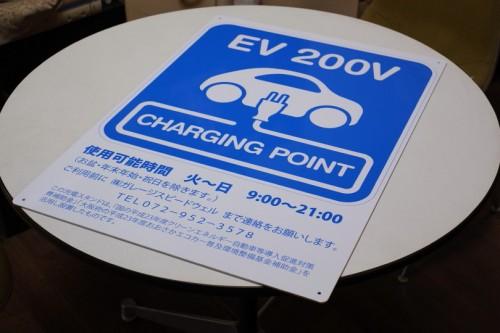 電気自動車用充電施設の看板