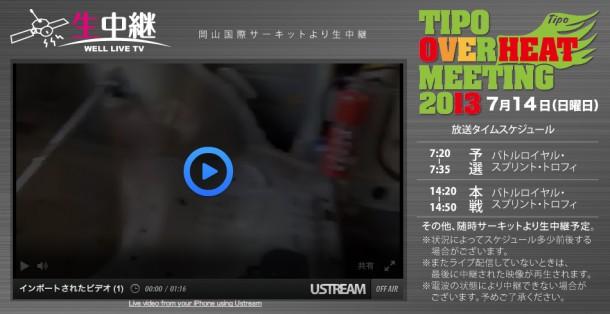 Ustream - 日産パオメカニカルチューニング