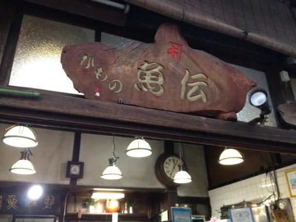 魚伝というノスタルジックな干物屋