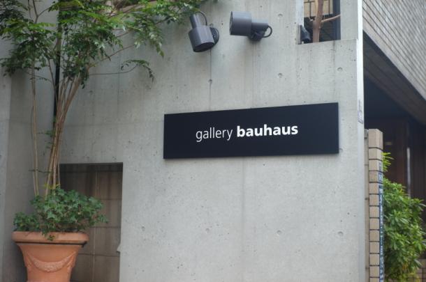 ギャラリー バウハウス