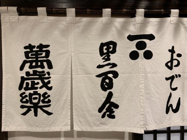 金沢駅 おでん
