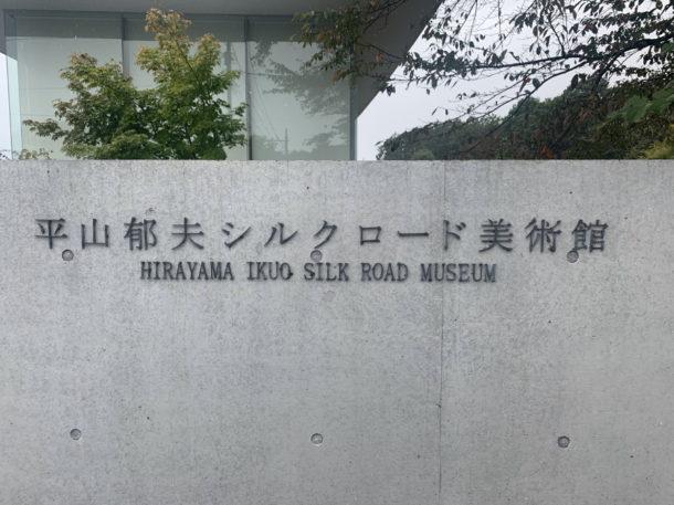 シルクロード 平山郁夫