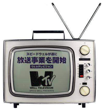 ダブリューティーヴィー『WTV』